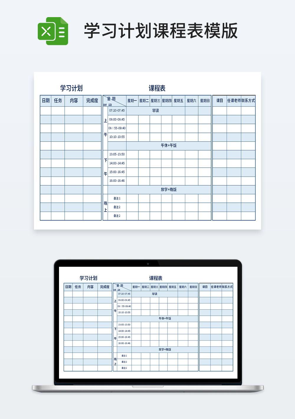 个人学习计划课程表模板
