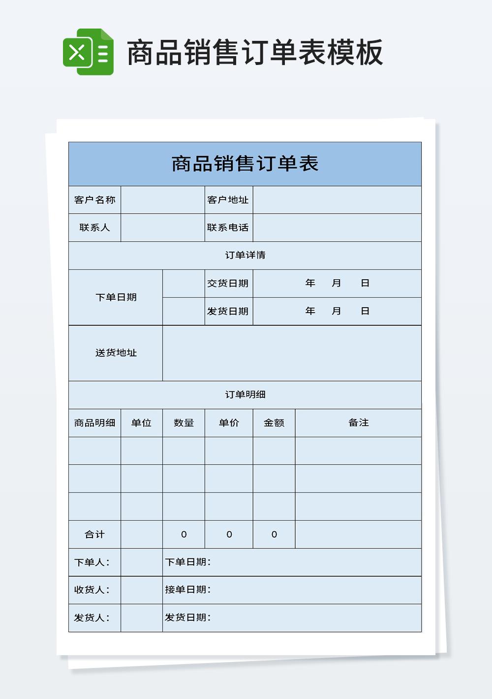 商品销售订单表模板