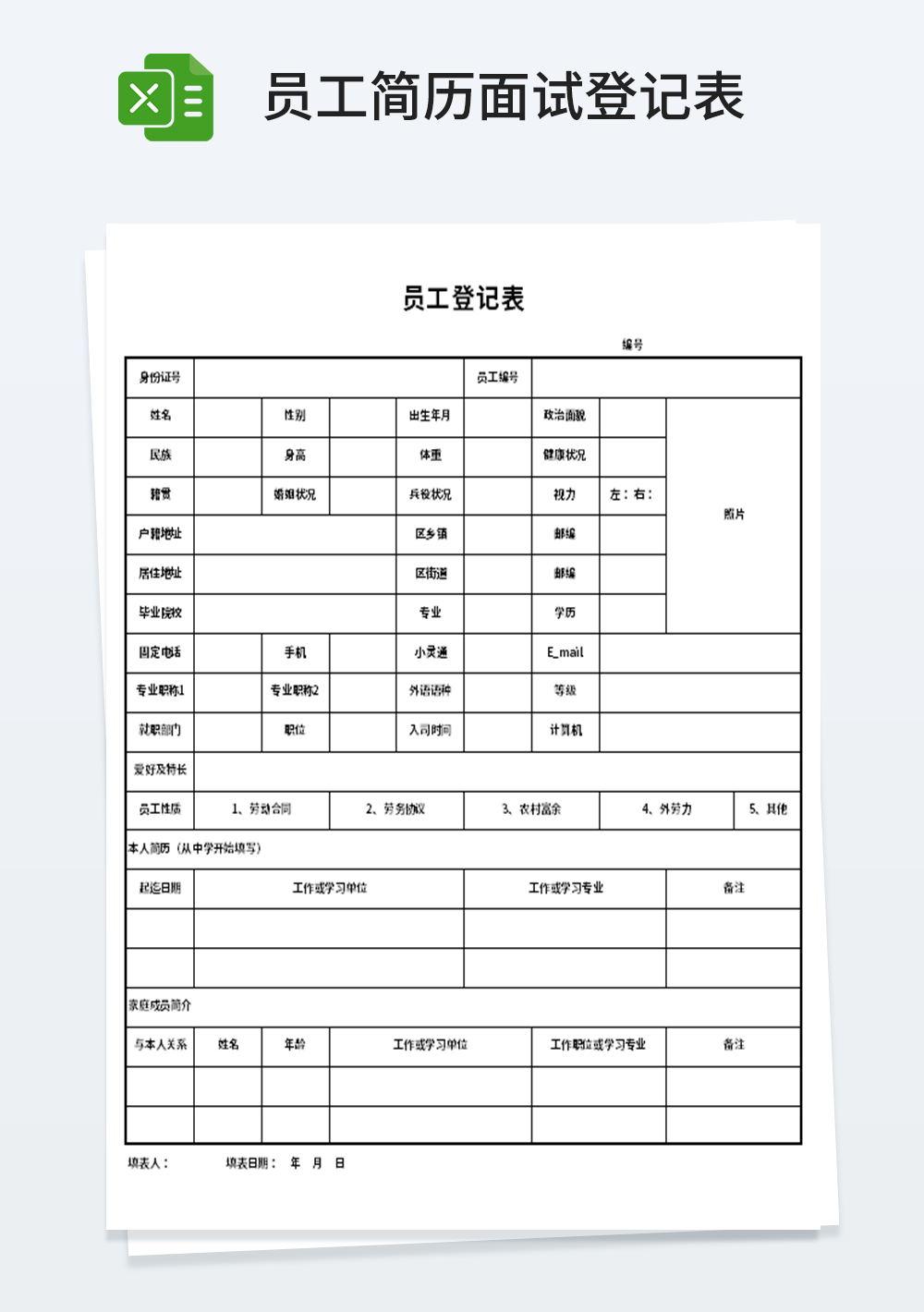 员工登记表简历表模板