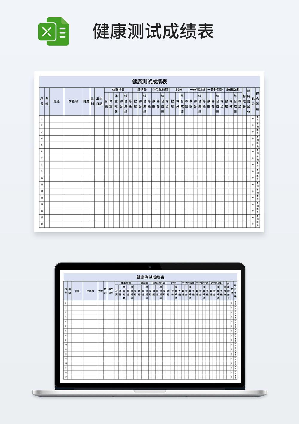 健康测试成绩表模板