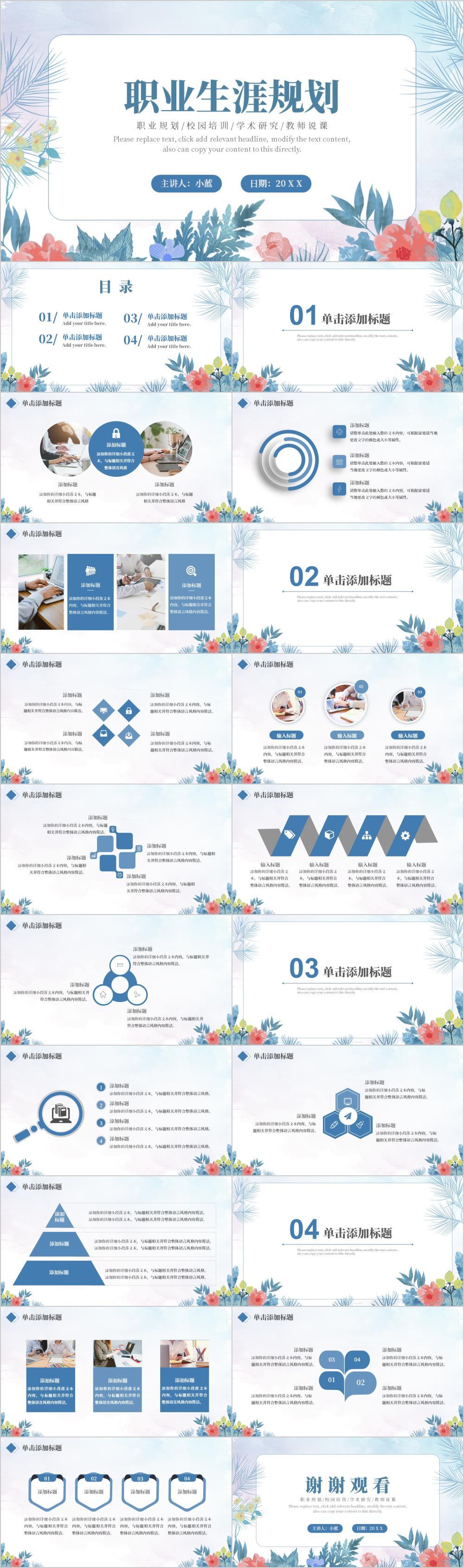 蓝色小清新风职业生涯规划通用PPT模板