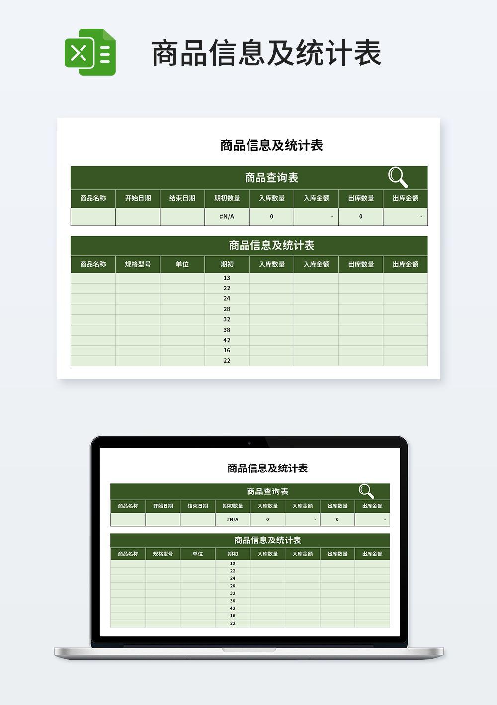 商品信息及统计表模板