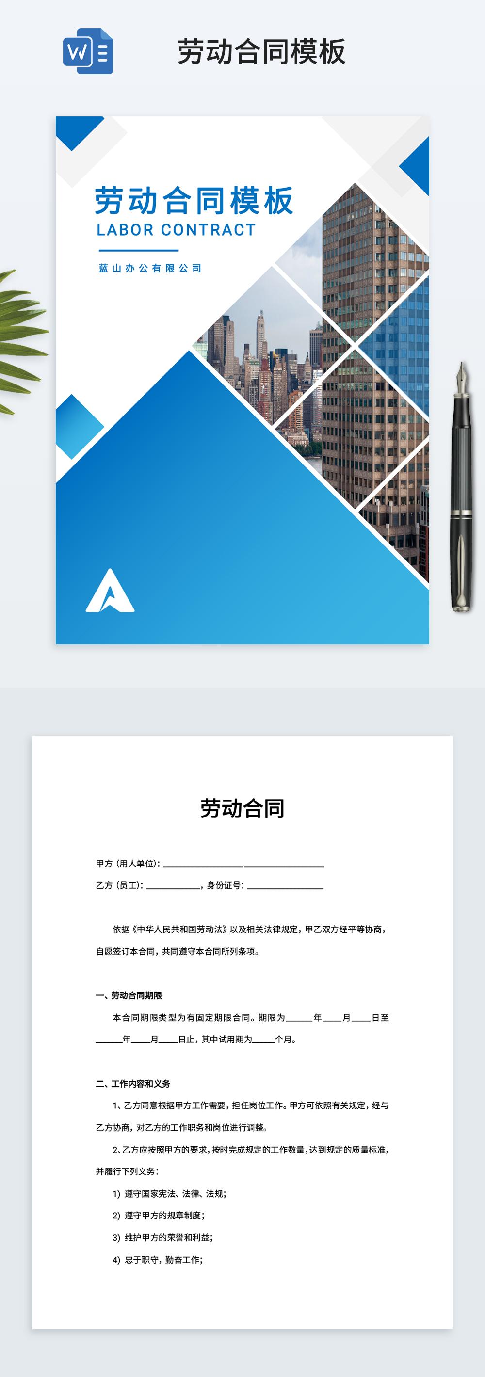 商务企业劳动合同word模板