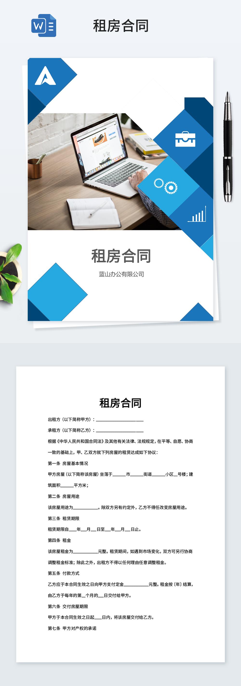 清新商务租房合同word模板