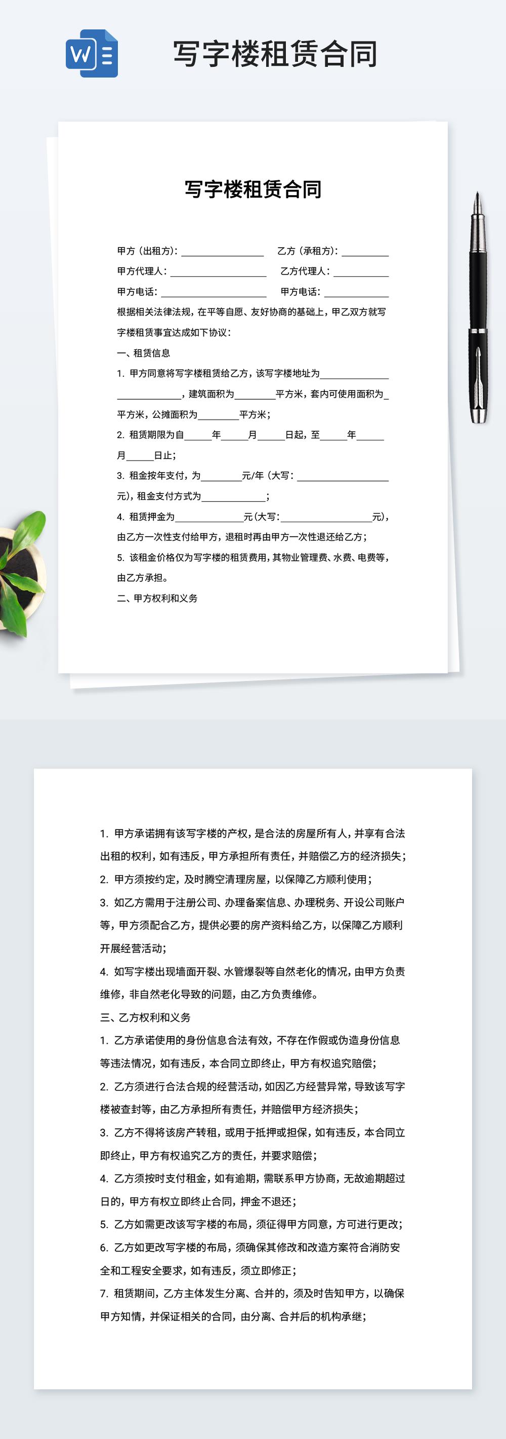 写字楼租赁合同word模板
