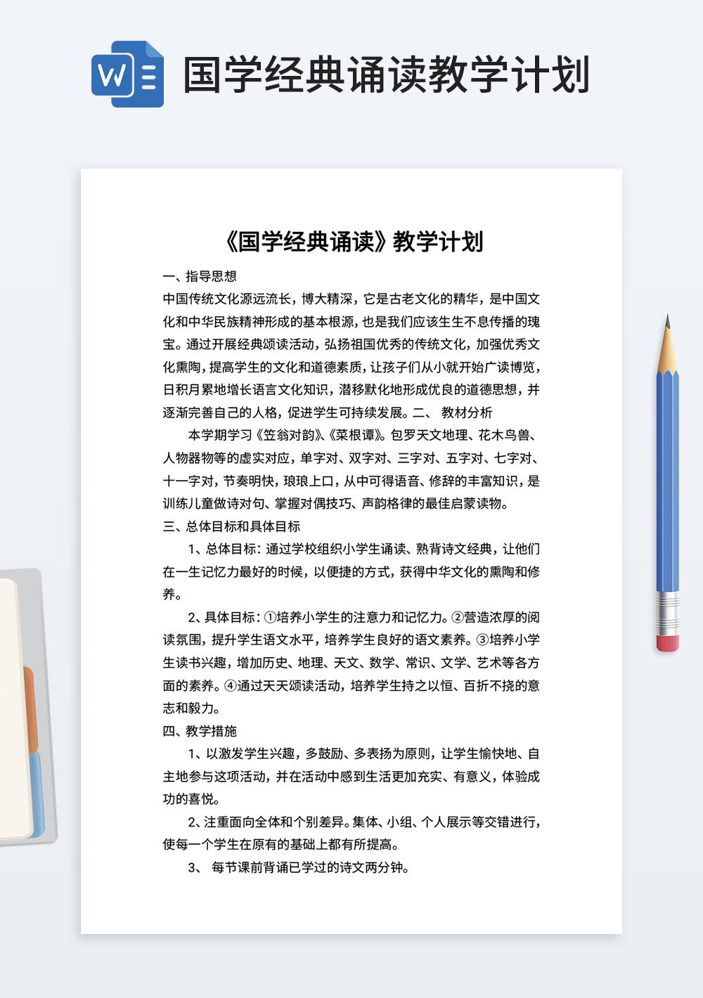 国学经典诵读教学计划word模板